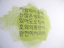 Load image into Gallery viewer, Green Square Korean (Proverbs 19:21)