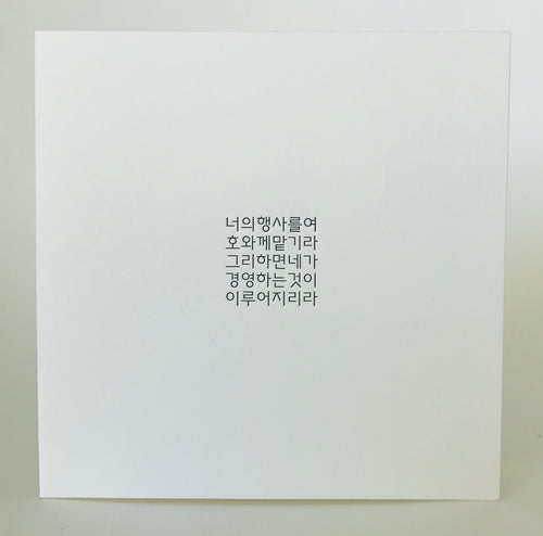 Square Korean