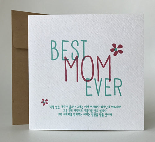 Best Mom Ever Card (Proverbs 31:29-31)