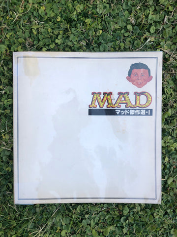 Vintage Japanese MAD Magazine Softcover Book (1979)