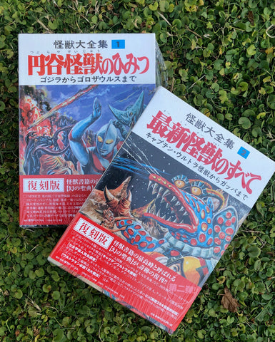 Encyclopedia of Kaiju Vol. 1 & 2 boxed