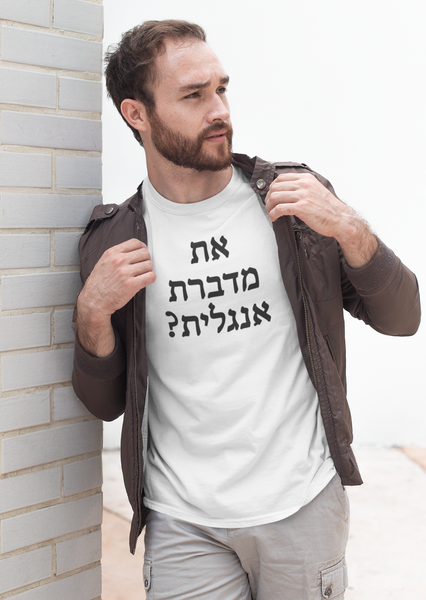 ?את מדברת אנגלית (At Medaberet Anglit?) Men's Crew Tee