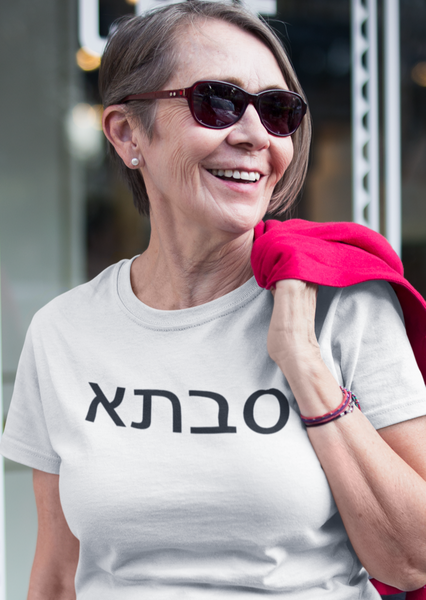 סבתא (Grandmother) Women's Tee