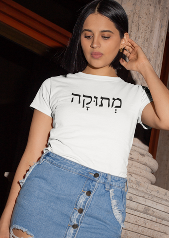 אל תעז (Dont Dare) Women's Tee