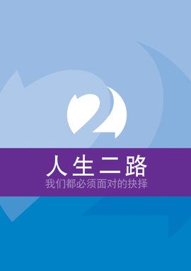 Two Ways to Live (Simplified Chinese)