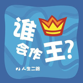 Who Will be King? (Chinese)