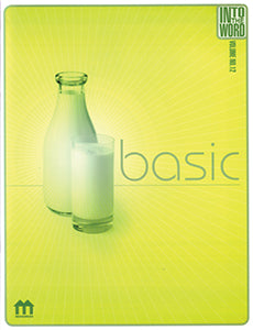 Into The Word Basic - Volume 12 (Download)