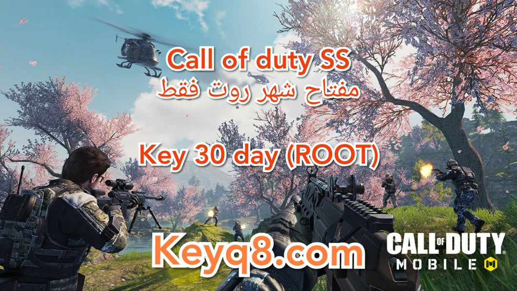 Call Of Duty ( شهر )