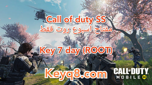 Call Of Duty ( أسبوع )