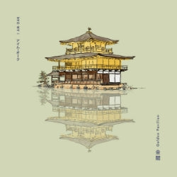 I  am Oak - Golden Pavilion (Digital Single)