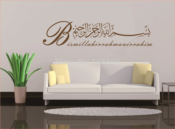 Bismillah Calligraphy Home Sticker Islamic Design Wall Decor - Teme Store