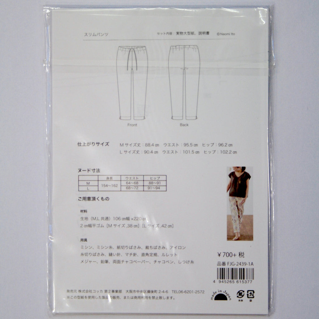 Nani Iro Sewing Pattern - casual pull-on pants
