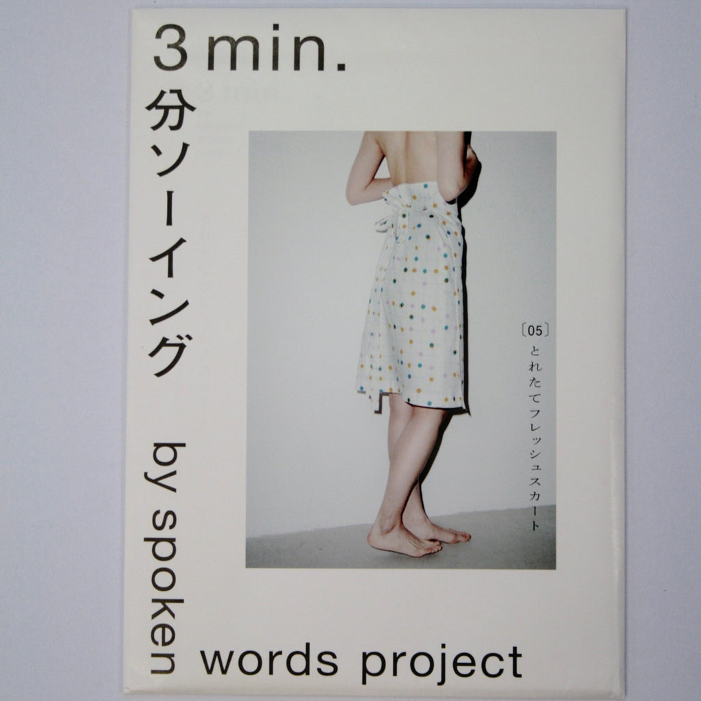 3 Min by Spoken Words Project Sewing Pattern - wrap skirt