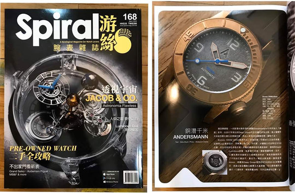 Thank you Spiral HK April issue introducing Andersmann Bronze 1000m.