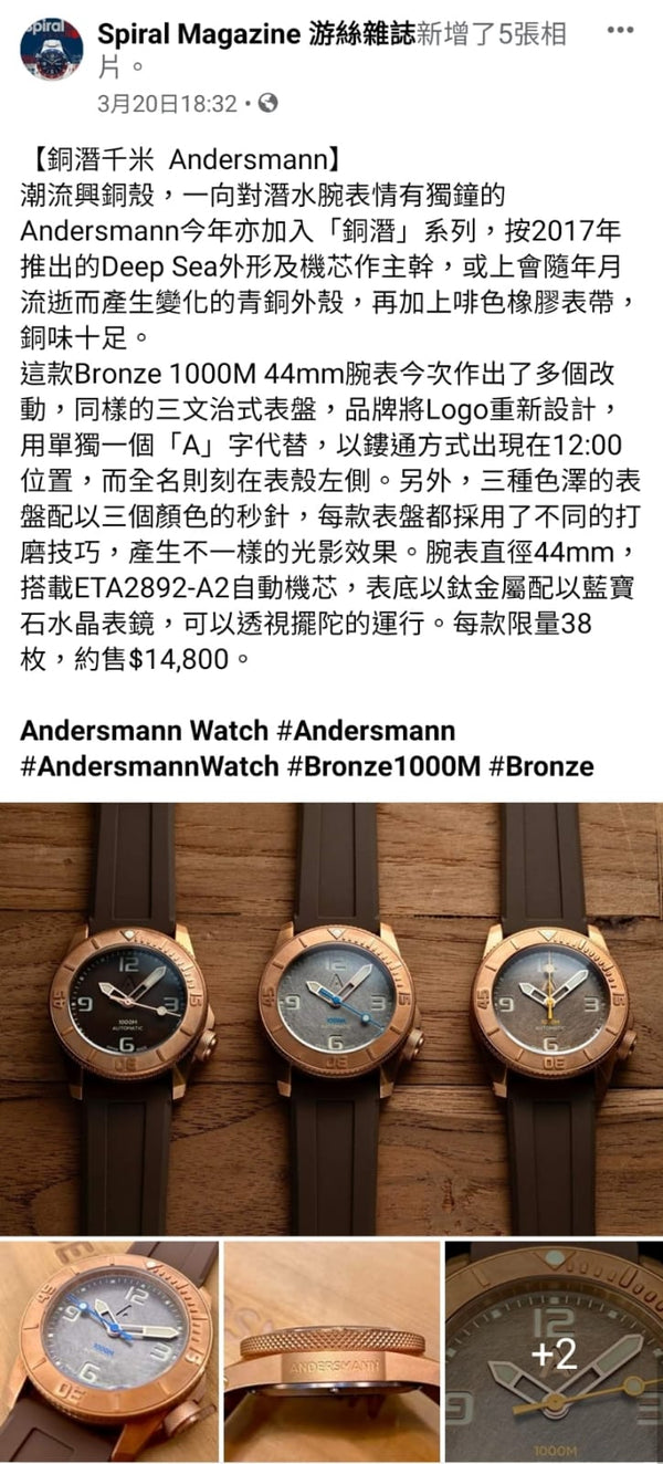 Thank you Spiral Magazine Introduce Andersmann Bronze  Watch