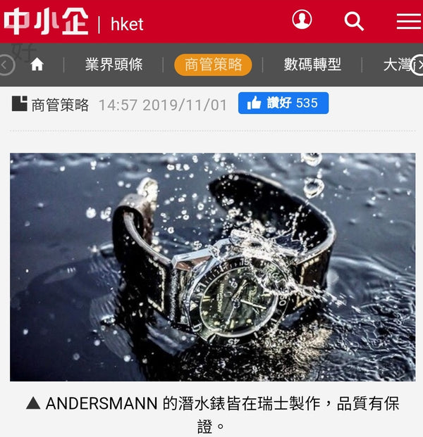 THANK YOU HKET FOR INTRODUCING ANDERSMANN SWISS WATCH