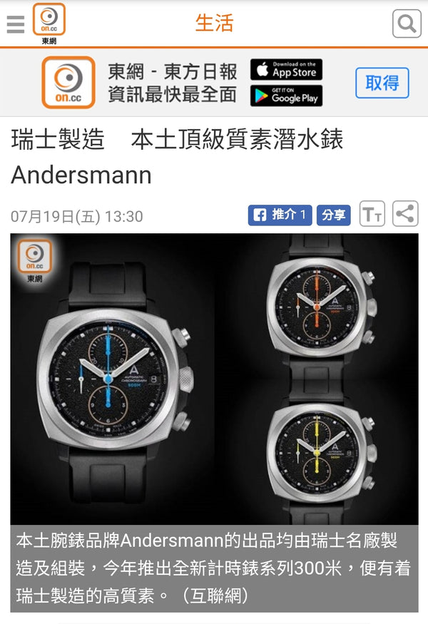 Thank you hong kong on.cc for introducing Andersmann Chronograph Titanium 300m