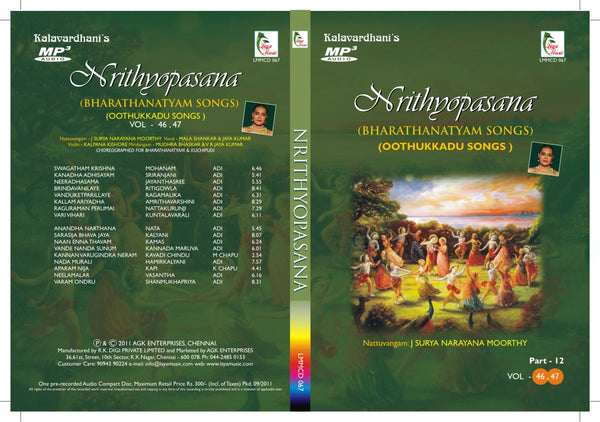 NRITHYOPASANA (OOTHUKKADU SONGS)  VOL- 46,47 -Mp3 Downloadable Full Album