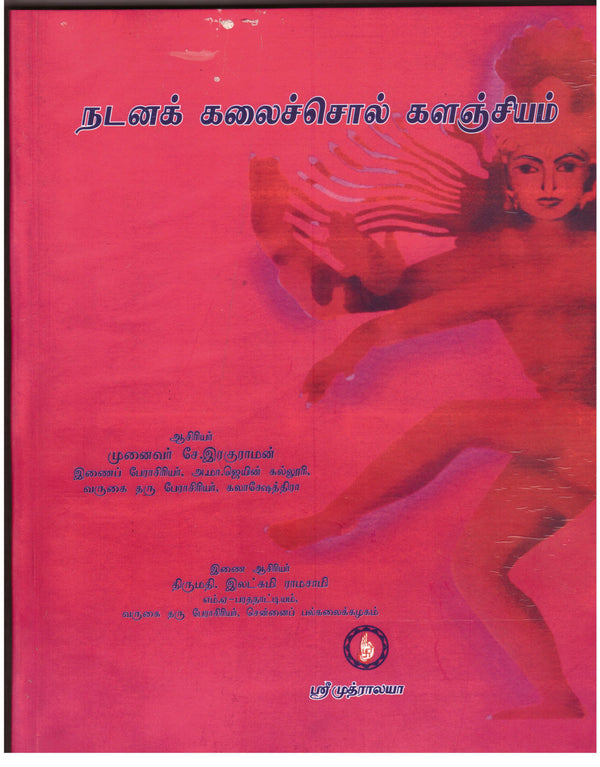 Nada Soll Kalangiam Tamil Book