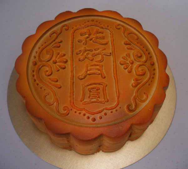 a mooncake stamped with Chinese characters