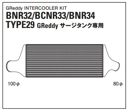TRUST Greddy Intercooler Kit Front Mount for GReddy Surge Tank TYPE29F - BCNR33 ##618121212