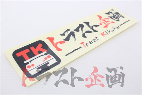 Trust Kikaku Original Logo Interior Sticker Background-less Type #619191053 - Trust Kikaku