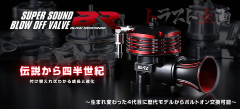 BLITZ Super Sound Blow Off Valve BR Release Type ##765121875 - Trust Kikaku