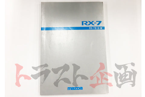OEM Mazda Used Owners User Manual Instruction Book - RX-7 FD3S - Trust Kikaku