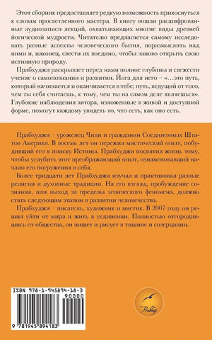 What Is as It Is Satsangs with Prabhuji Translated to Russian