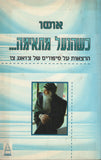 When the Shoe Fits By Osho Rajneesh Hebrew Translation