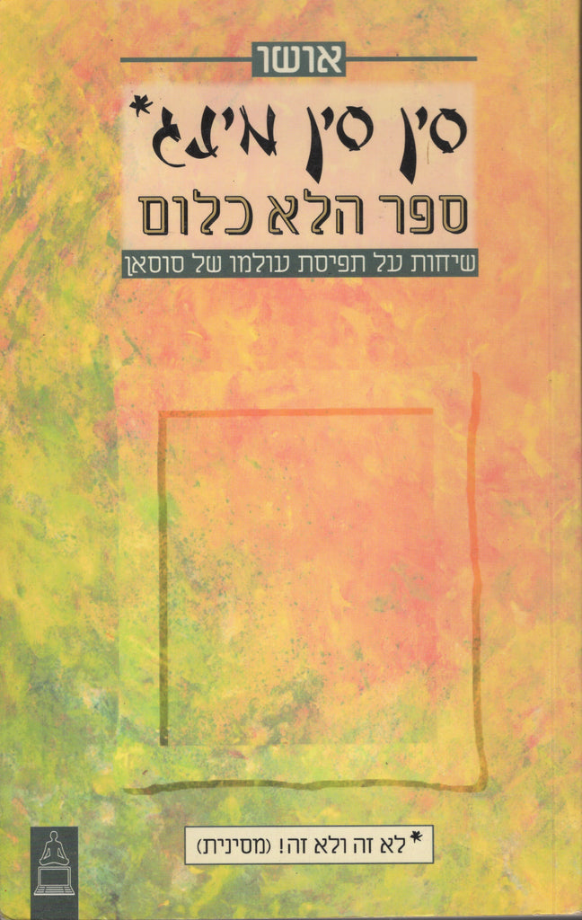 Hsin Hsin Ming The Book of Nothing By Osho Rajneesh Hebrew Translation