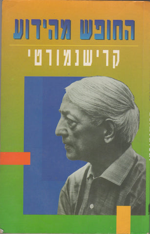 Freedom from the Known By J. Krishnamurti Hebrew Edition
