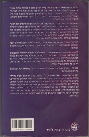 Touch the essence A Hebrew collection from J. Krishnamurti writings