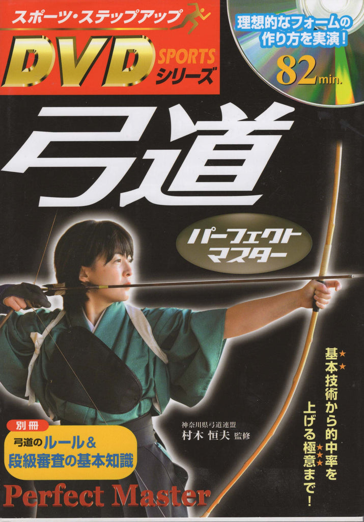 Kyudo Perfect Master - Japanese Art of Archery (Japanese) by Tsuneo Muraki