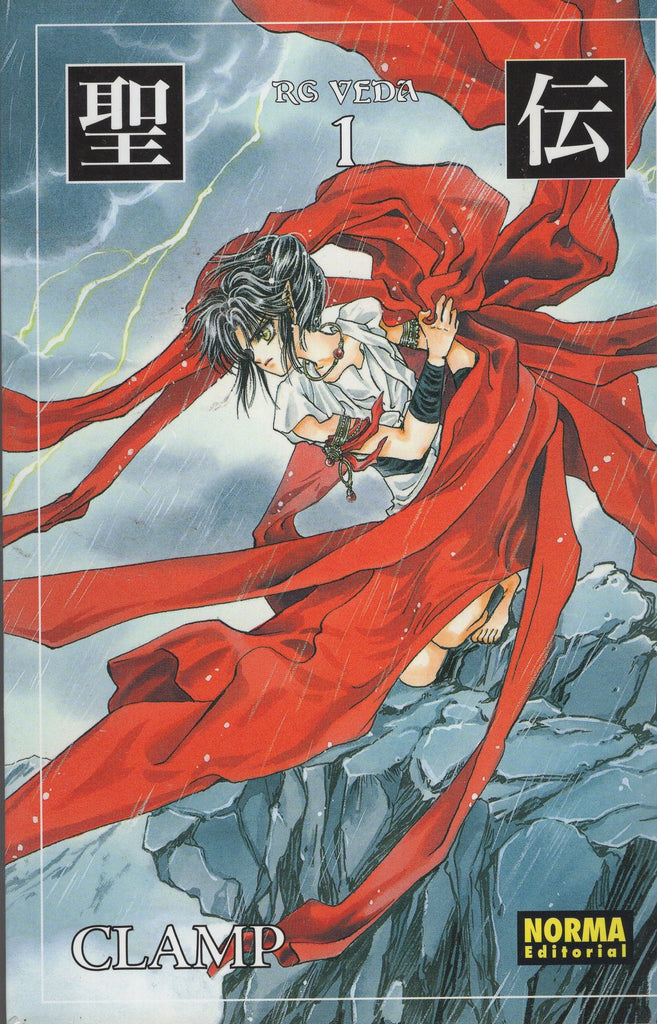 RG Veda Volume 1 by CLAMP Spanish Norma Editorial Manga