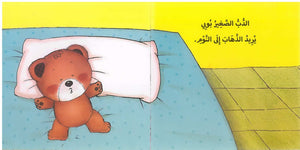 I want to sleep/ أريد أن أنام