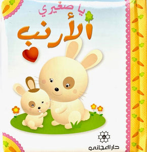 The Rabbit/ الأرنب
