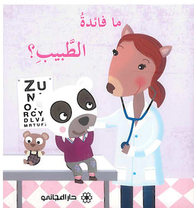 What is the importance of the doctor?/ ما فائدة الطبيب؟