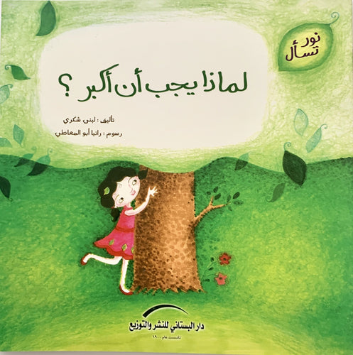 Why I must grow up?/ لماذا يجب ان اكبر؟