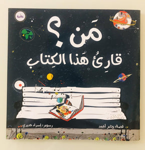 Who is the reader of this book?/ من قارئ هذا الكتاب؟
