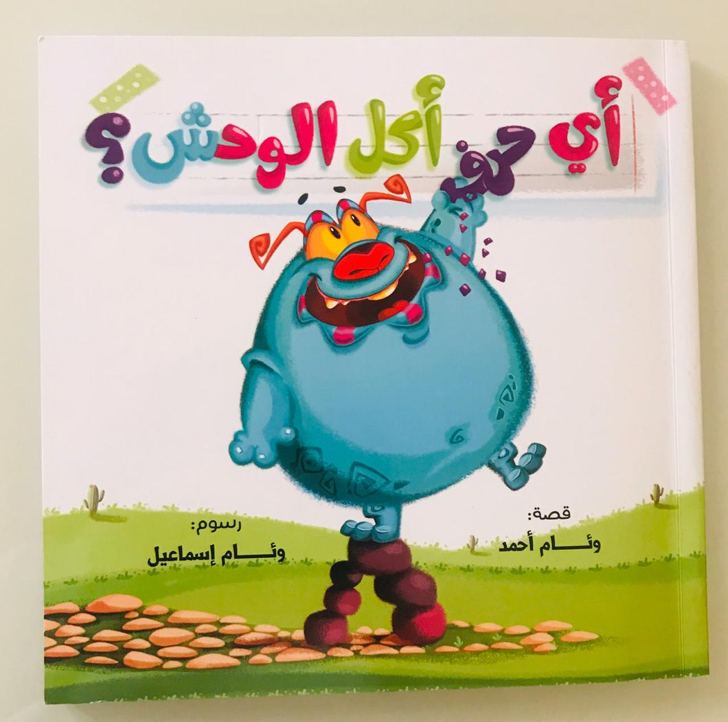 Which letter did the monster eat?/أى حرف أكل الوحش؟