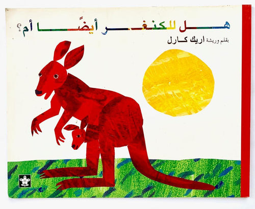 Does the Kangaroo have a mother too?/ هل للكنغر أيضاً أم؟