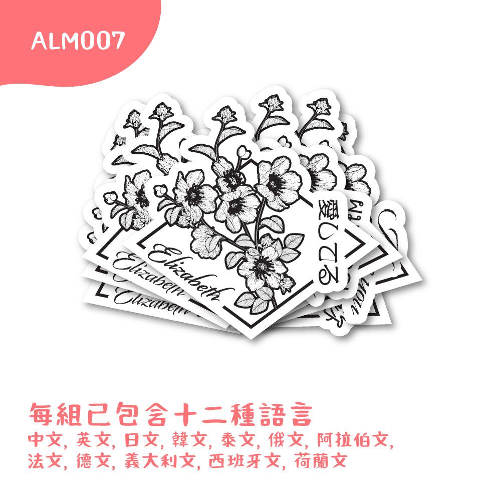 Awesome Sticker 個性貼(愛意貼紙)
