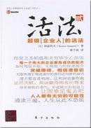 Live Act 2: Kazuo Inamori said business people s living law(Chinese Edition)