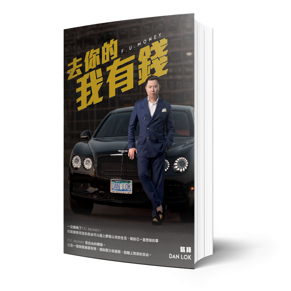F.U. Money (Chinese eBook) 2