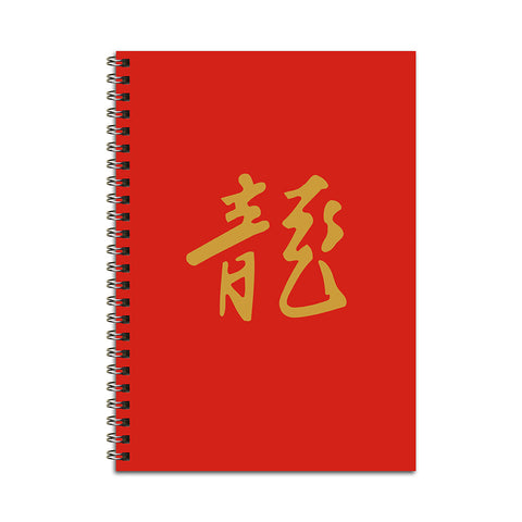 Year of the Dragon Notebook