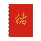 Year of the Pig Notebook