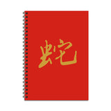 Year of the Snake Notebook