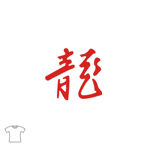 Year of the Dragon T Shirt for Women