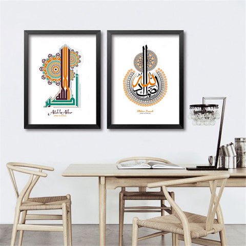 Arabic Islamic Calligraphy Wall Art